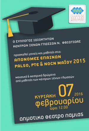 Απονομές Πιστοποιητικών και Επαίνων εξετάσεων PALSO, PTE & NOCN Μαΐου 2015
