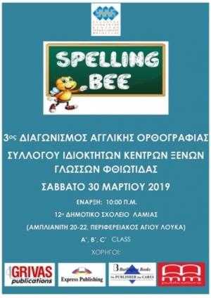 3ο Spelling Bee Συλλόγου Φθιώτιδας