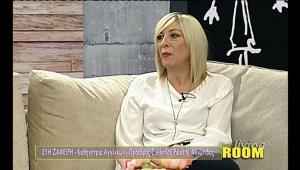 Η πρόεδρος του Συλλόγου στην εκπομπή Living ROOM του STAR Κεντρικής Ελλάδος