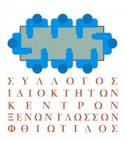 Εξετάσεις PALSO, PTE & NOCN:  τα εξεταστικά Κέντρα του Συλλόγου σε Φθιώτιδα, Φωκίδα και Ευρυτανία
