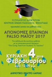 Απονομές Επαίνων PALSO Μαίου 2017, Κυριακή 4 Φεβρουαρίου 2018