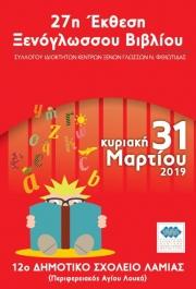 27η Έκθεση Ξενόγλωσσου Βιβλίου Συλλόγου Φθιώτιδας, Κυριακή 31/3/2019