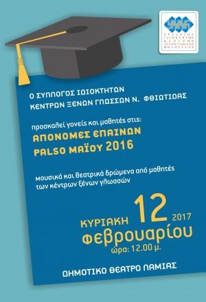 Απονομές επαίνων στους αριστούχους των εξετάσεων PALSO