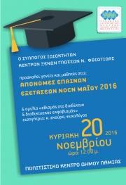 Κυριακή 20 Νοεμβρίου 2016: Απονομές επαίνων στους Αριστούχους των εξετάσεων Nocn
