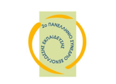 2o Συνέδριο Ξενόγλωσσης Εκπαίδευσης: Teaching Language Beginners