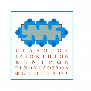 Επιστολή ΕΒΕ Φθιώτιδας στον Υπ.  Οικονομικών για κατάργηση του ΦΠΑ